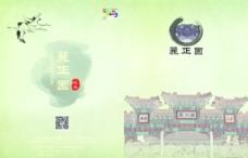丽正园封面图片
