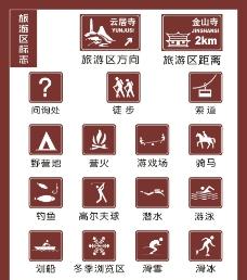旅游区标志图片
