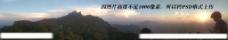 顶峰上的全景图图片
