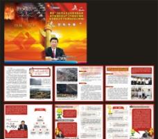 学习安全生产手册图片