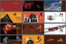 文化传媒公司宣传图册图片