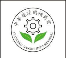 中华建设机械商会标志LOGO图片