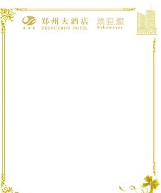 郑州大酒店信纸图片