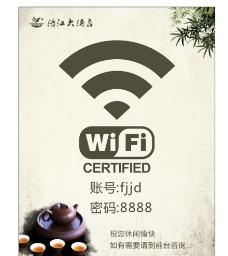 wifi牌子图片