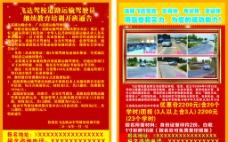 飞达驾校宣传单页图片
