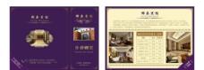锦泰宾馆 三折页图片