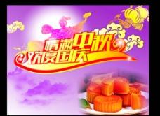 中秋佳节 月饼团购惠图片