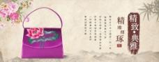中国风首秀包包图片