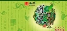 凤凰茶图片