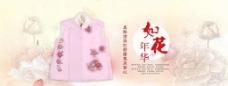如花年画中国风女装淘宝海报图片