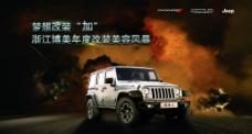 jeep牧马人图片