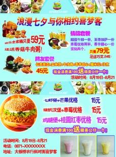 小吃餐饮价目表图片