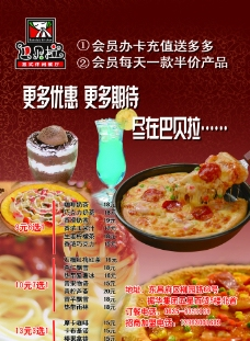 披萨   海报   展板图片