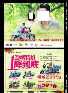 比德文电动三轮车宣传单页海报图片