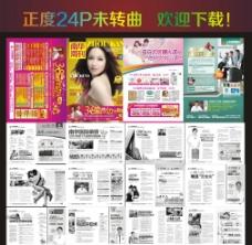 综合杂志图片