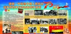 抗日战争胜利图片展