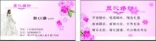粉色婚纱名片图片