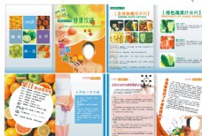 水果画册 水果杂志图片