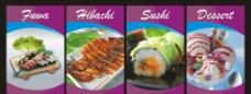 寿司海报图片
