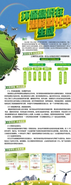 学校环保海报图片