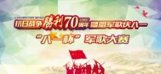 抗战胜利70周年红歌比赛海报图片