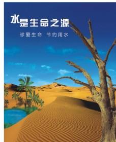 环境海报图片