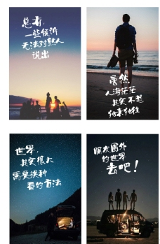微信易企秀广告套图图片