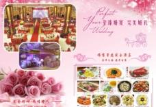 酒店婚宴图片