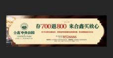 房地产网络banner图片