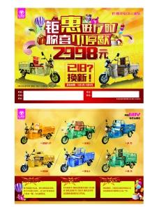 电动三轮车宣传单页海报图片