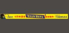 房地产banner图片
