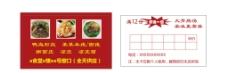 餐馆名片  名片  就餐小卡片图片