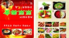 翠翠美食图片