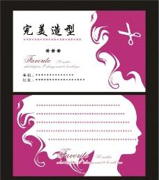 美发店名片卡片图片