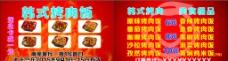 韩式烤肉饭名片图片