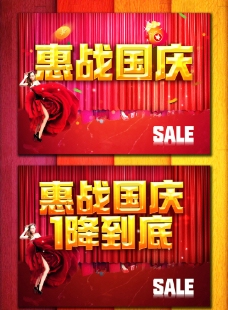 惠战国庆图片