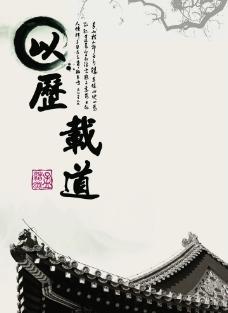 中国风以历载道图片