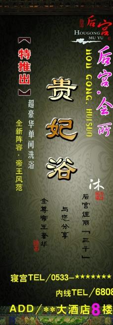 贵妃浴会所宣传海报图片