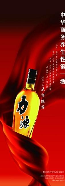 养生酒宣传海报图片