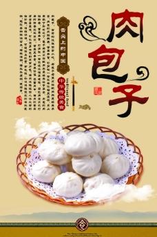 中国风饮食肉包子海报图片