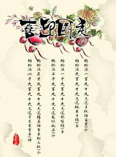 中国风国庆节海报图片