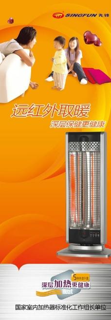 先锋取暖器宣传海报图片