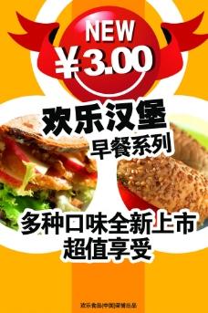 欢乐汉堡早餐宣传海报图片