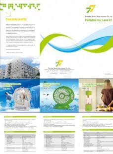 企业三折页图片