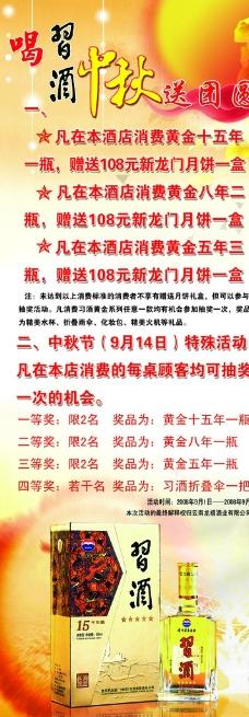 习酒中秋宣传海报图片