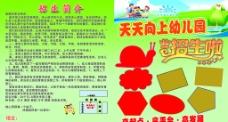 幼儿园宣传海报图片