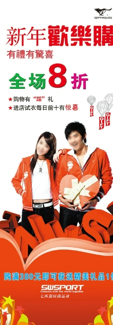 七匹狼运动服饰新年促销海报图片