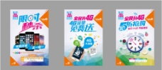 4G手机海报图片