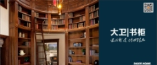大卫大美大家居书柜形象广告图片