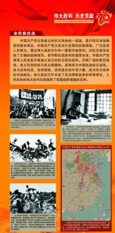 抗日战争70周年图片